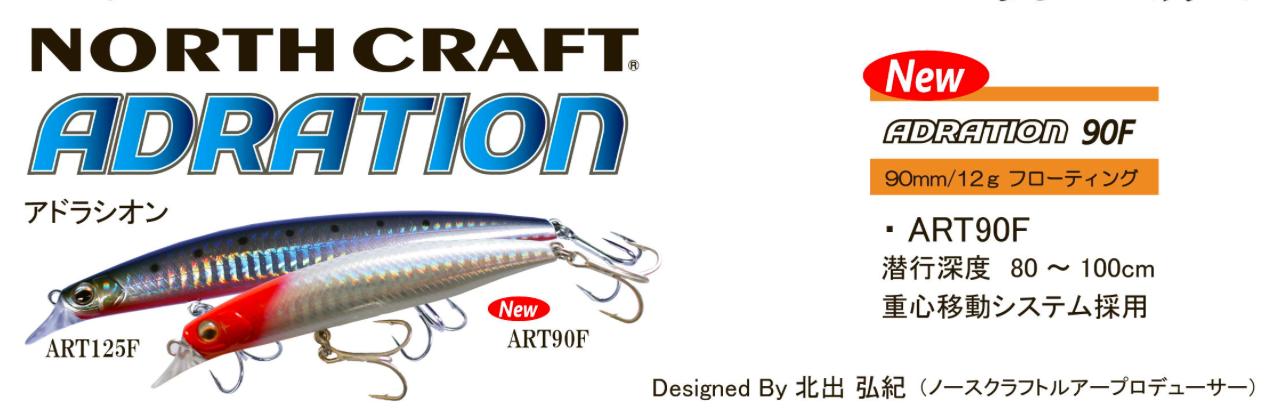 NORTHCRAFT ADRATION(アドラシオン)
