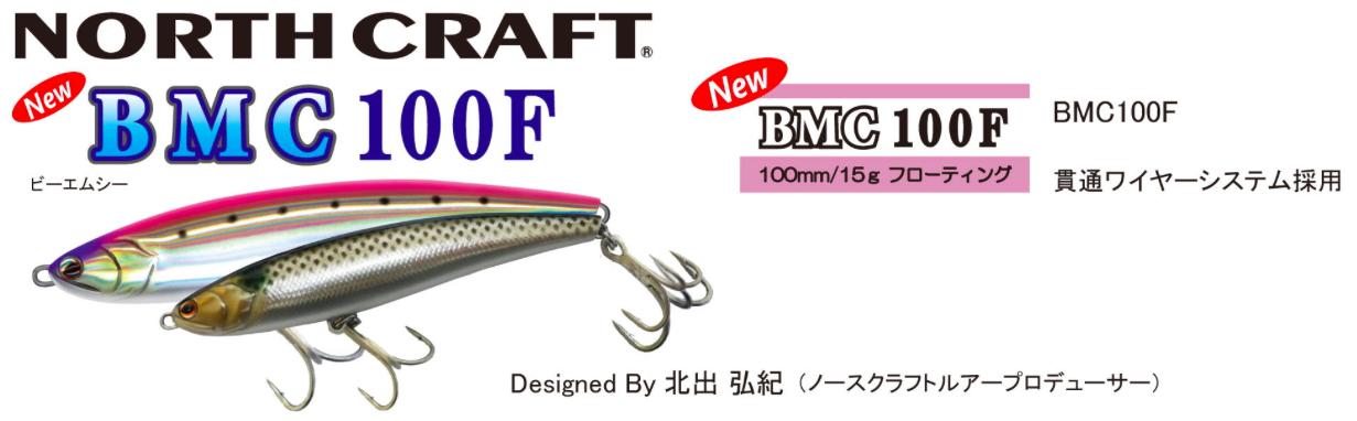 NORTHCRAFT BMC 100F