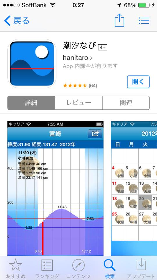潮汐ナビ App Store
