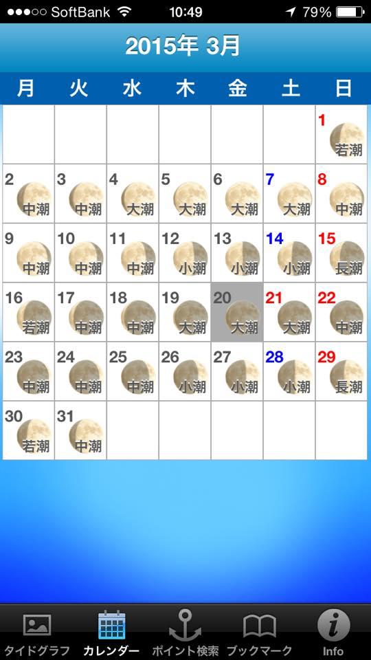 月間のカレンダーを見ながら、少し先の予定も決めやすい。
