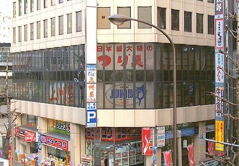 上州屋 渋谷店