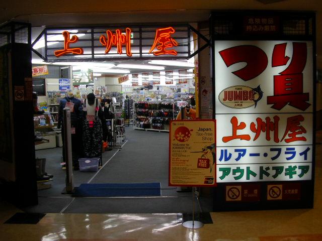 東京にある釣具屋まとめ <新宿編>