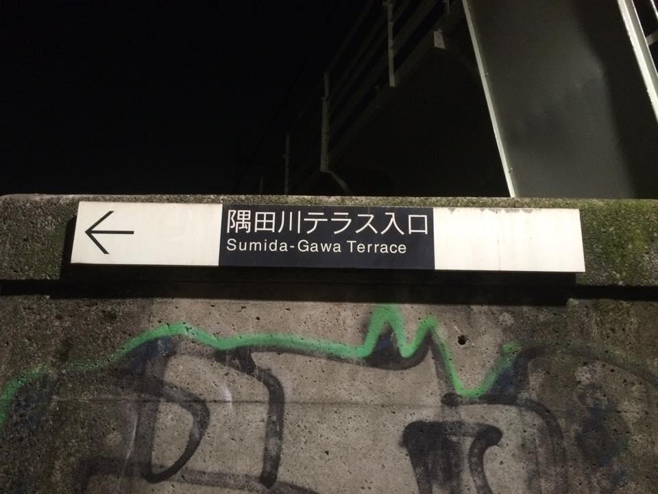 隅田川テラス入り口