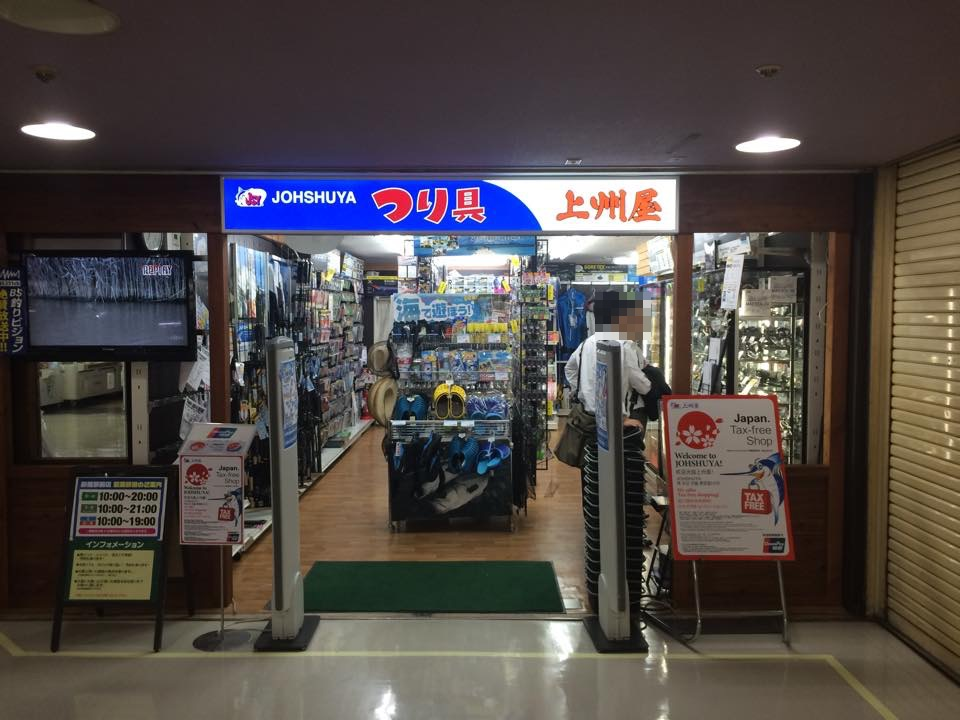上州屋新橋駅前店入り口