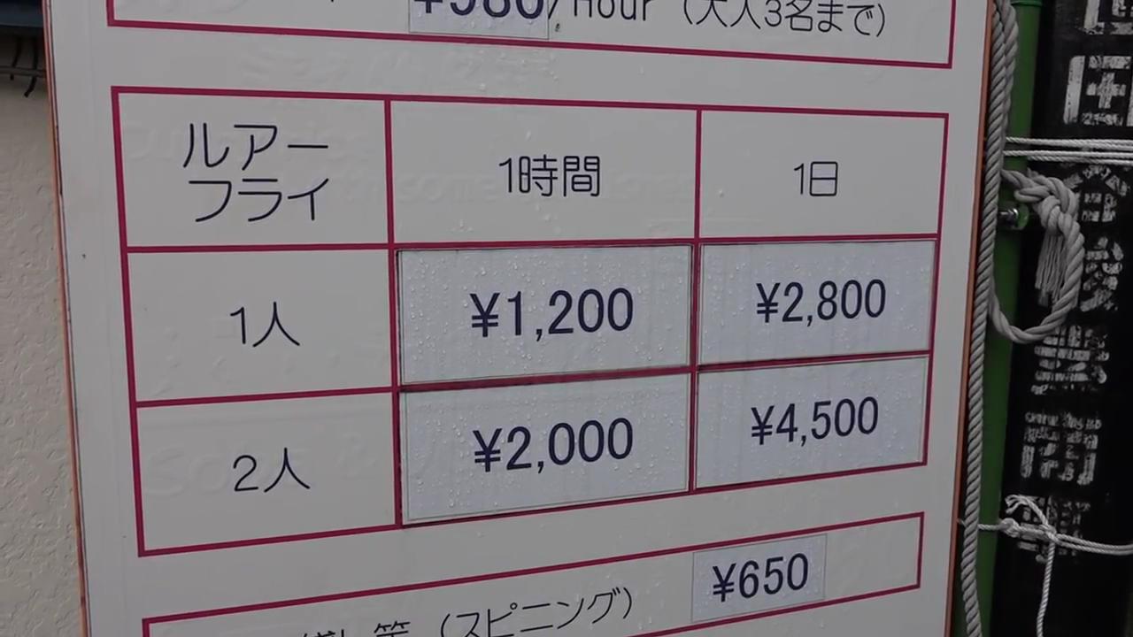 弁慶フィッシングクラブ 料金表