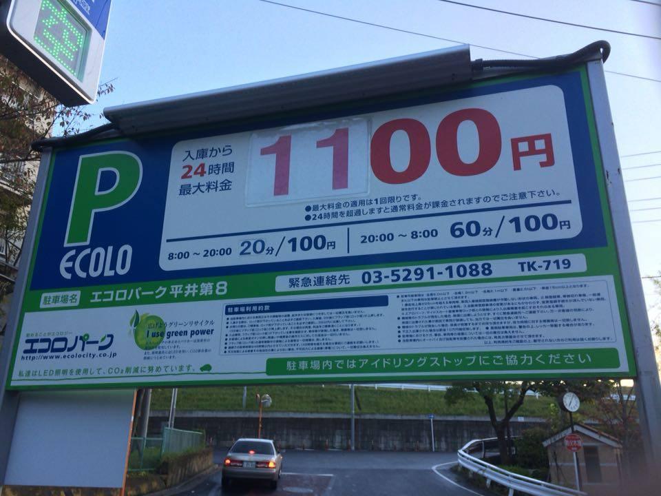 平井運動公園近くのコインパーキング