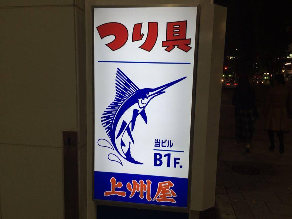 上州屋渋谷東口店の看板