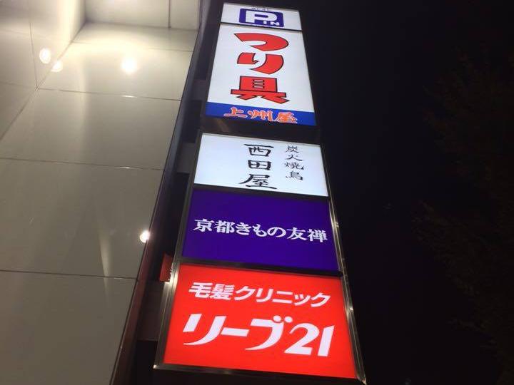 上州屋渋谷東口店の看板その2