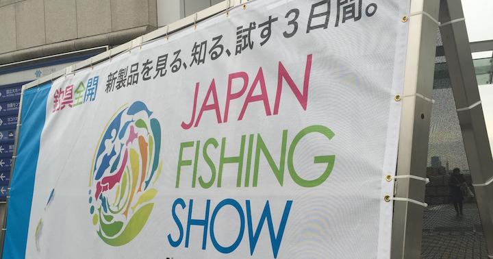 fishingshow2016-ec