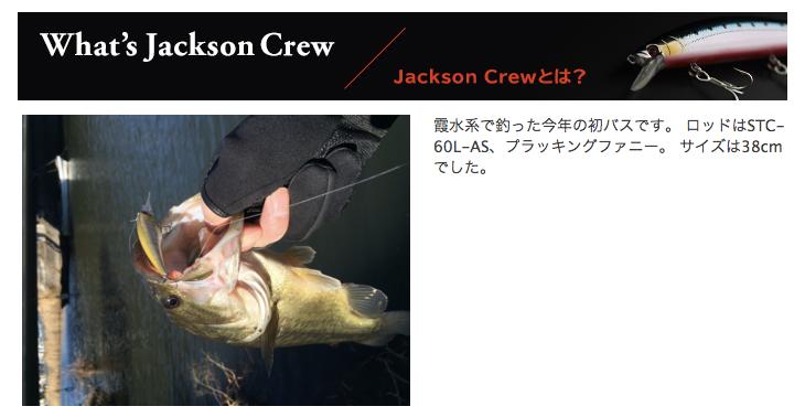 jacksoncrew