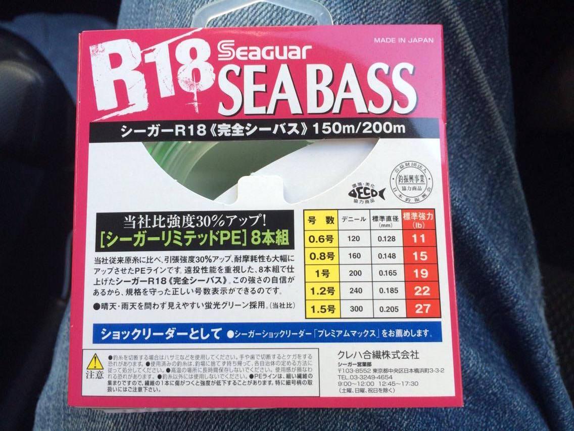 seaguar-line-2