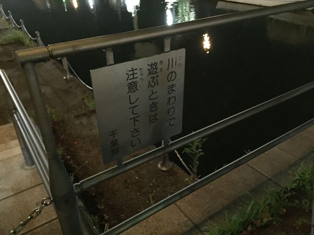 urayasu-sakaigawa-6