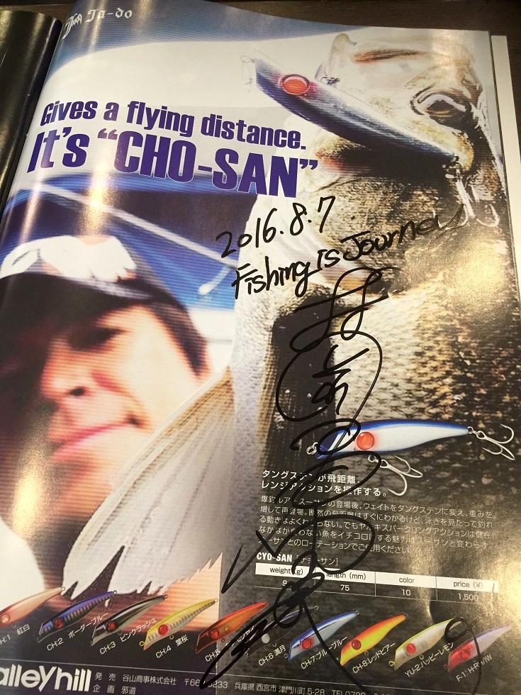 村岡昌憲さんのサイン