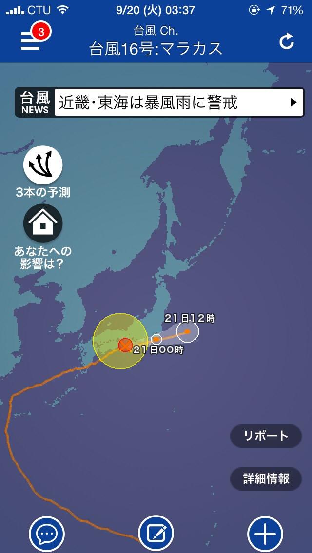 台風の影響でボートシーバスは中止