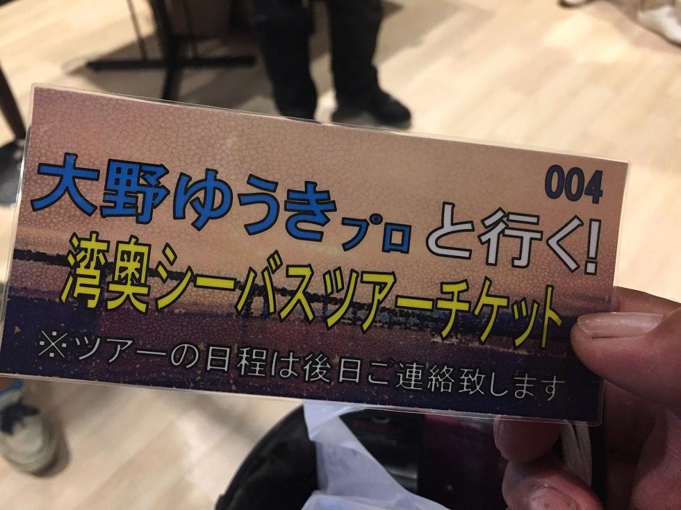 大野ゆうき氏とのツアーチケット