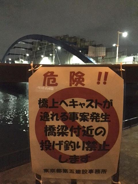 隅田川の水神大橋に釣り禁止の看板が