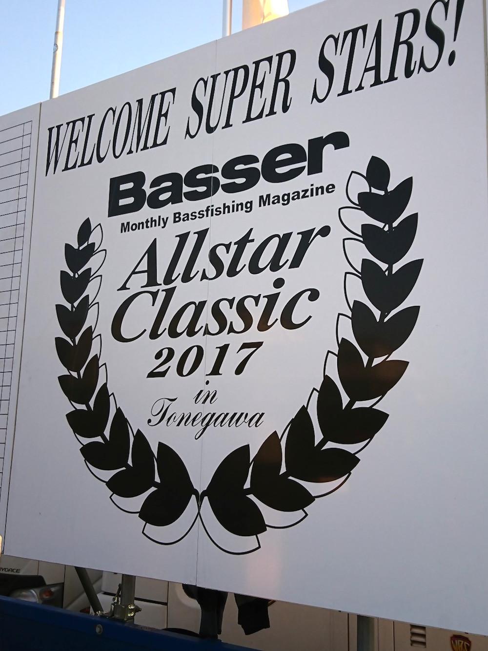 バサーオールスタークラシック2017